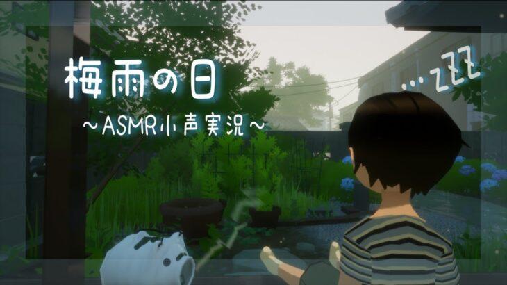【ASMR】小声ゲーム実況 「梅雨の日」【Rainy Season/Soft spoken Gameplay/癒しゲー】