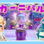 今夜は一緒にカーニバルで盛り上がろう~★ミ【あつ森実況】【あつまれどうぶつの森】【Animal Crossing】【女性ゲーム実況者】【TAMAchan】