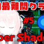Cyber Shadow♯5|7,8面攻略!超難関ゲーム!再び最初の街へ!【サイバーシャドウ part5】