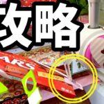 【押しの極意】でっかいDARSを攻略!! #クレーンゲーム #お菓子 #攻略