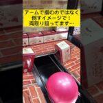 【クレーンゲーム】ボールに当てるんじゃない!直接とるんだ! Don't hit the ball!  Take it directly! 運ゲーを確実に取る方法