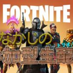 【Fortnite/フォートナイト# 234】初心者OK!視聴者参加型ゲーム実況 毎日生放送【たくのみGAMES】