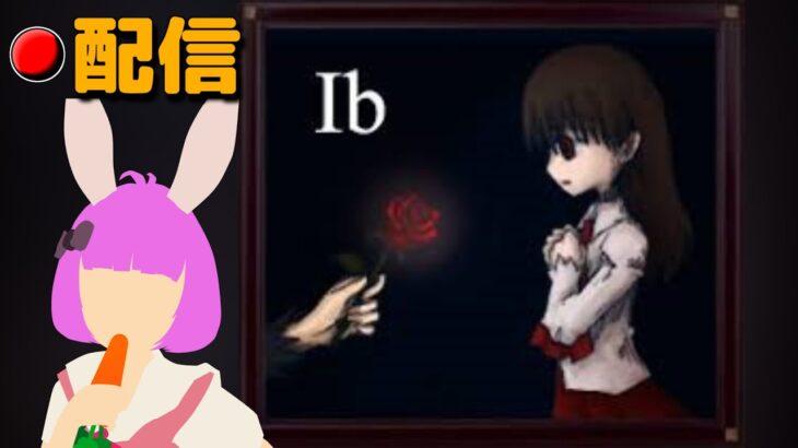 フリーホラーゲームの王道 – 『Ib』 ゲーム実況プレイ