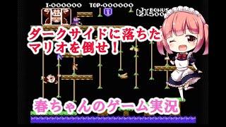 [春ちゃんのゲーム実況] ドンキーコングJr.(ジュニア) by女性実況