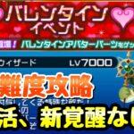 【KHUX】バレンタインイベント ノーブルウィザード 攻略 編成難易度低め キングダムハーツ ユニオンクロス ダークロード