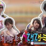 Kingspe-E『真のeスポーツマスターはどっちだ!MBC・てげてゲーミングと人気ゲームで対決!』(2月1日(月)放送)