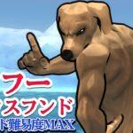 ファイトオブアニマルズ 「カンフーダックスフンド」 アーケード難易度MAX 攻略レビュー 【Nokyo】 ゲームプレイ