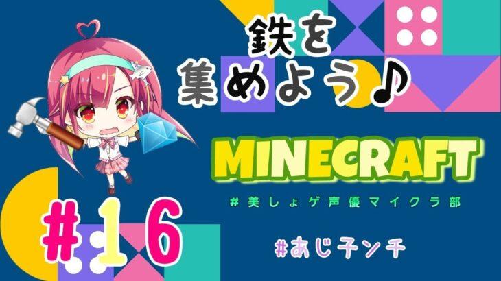 【あじ秋刀魚のゲーム実況】鉄不足! MINECRAFT #16【#あじ子ンチ】