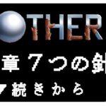【MOTHER3】まさかのどせいさんがいっぱいだー!!!!!!!!!!【初見プレイ/ゲーム実況】八重沢なとり VTuber