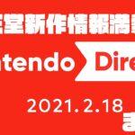 【Nintendo Direct】ニンダイで最新情報が続々公開!スマブラ新キャラ発表に、ゼルダの名作HD版、APEXやフォールガイズがスイッチで遊べる!【ゲームニュース】
