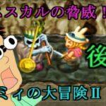 懐かしのPCゲームを実況&攻略(後編) 【ラミィの大冒険Ⅱ】