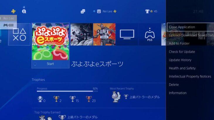 連戦募集中 PS4ぷよぷよeスポーツ