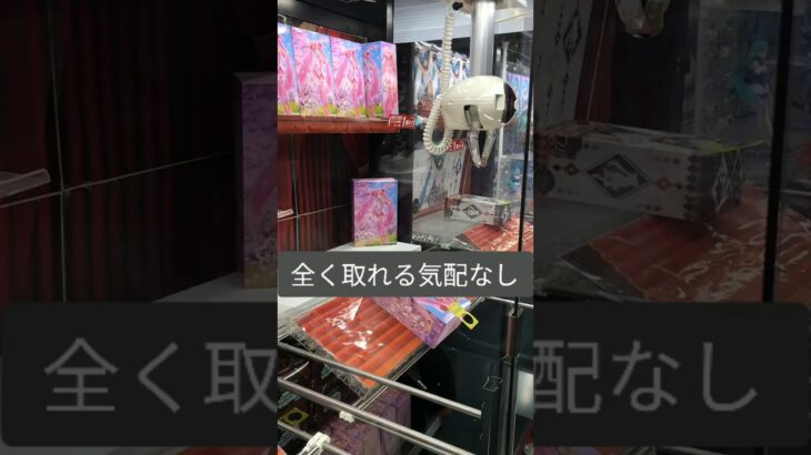 【クレーンゲーム】明日から使える!本体押しのすごさ!ROUND1で実証!!#日本夾娃娃機 #Clawcrane #すぐ使える裏技