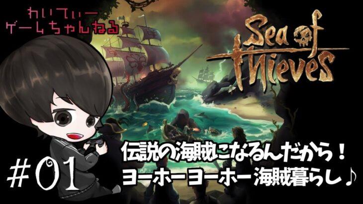 【ヨーホーヨーホー♪】Sea of Thieves (シーオブシーブス) #01【ゲーム実況】