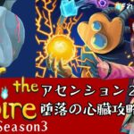 【Slay the Spire】デッキ構築型ローグライクカードゲーム実況Season3 #11