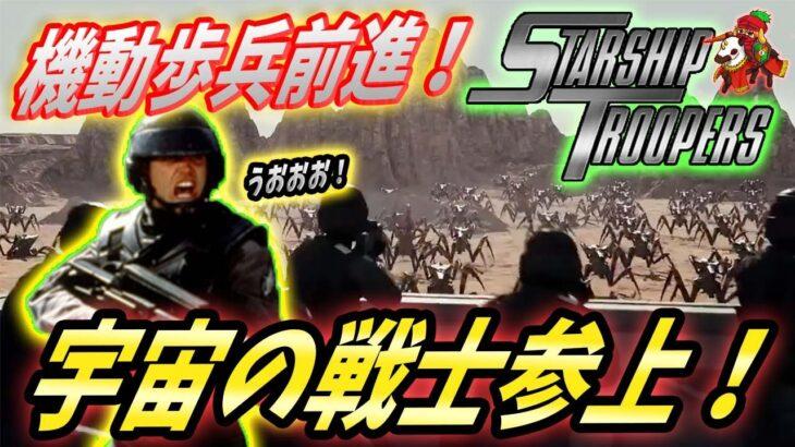【 スターシップトゥルーパーズ】機動歩兵隊が戦略ゲームになってやってくる!【 Starship Troopers – Terran Command 】