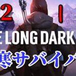 【The Long Dark #22】灰の谷を攻略すっゾ【サバイバルゲーム】