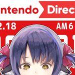 【ニンダイ同時視聴】任天堂の最新ゲーム情報をみんなで一緒に観るのだ!【ニンテンドーダイレクト】【新人Vtuber】