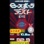 【eスポーツテスト】 種目:【EYE】 10.232sec(日本2位🥈!多分) 【JeSU公認 全国統一】 Yo_オレだぁ!!_実況無