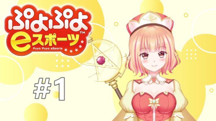 【ぷよぷよeスポーツ】#1 バ美肉ぷよぷよ始動!【天杖イヴ】