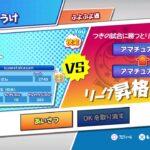 ぷよぷよeスポーツ PS4 日課リベンジ3日目