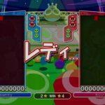 のらぼ(ぷよぷよeスポーツ) VSざっきー VSたじい