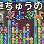【ぷよぷよeスポーツ】vs びっくりんご 30先