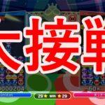 momoken vs マッキー 30本先取*3回【ぷよぷよeスポーツ】