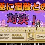 レトロゲーム実況 ~part23~ 星のカービィをやっってみた!レベル7