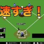 レトロゲーム実況 ~part5~ ベースボールをやってみた