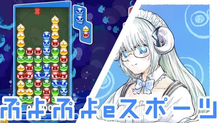 【ps4】彗星ぷよ杯/レートのぬま【ぷよぷよeスポーツ】