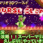 ゲーム実況「スーパーマリオ3Dワールド」初見完全攻略!!スーパーマリオを久しぶりにやっていきます!!