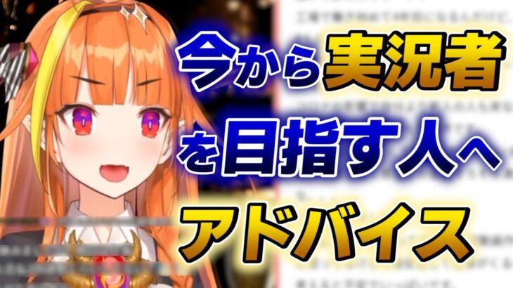 【桐生ココ】今からゲーム実況者を目指す人に向けてアドバイスする会長【ホロライブ切り抜き】