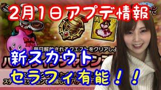 【ドラクエタクト】バレンタインイベントにセラフィとチョメ追加【女性ゲーム実況者】