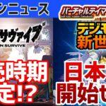 【情報】決算説明でゲーム関連の新情報!『デジモンサヴァイブ』『デジモン新世紀』の今!