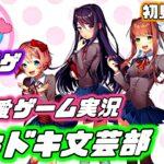 【ドキドキ文芸部!】初めてのホラゲー&恋愛ゲーム実況を皆で見守る枠