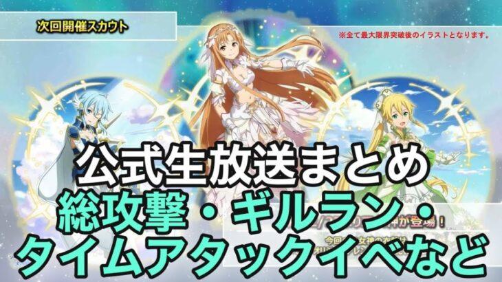 【メモデフ】【最新情報】ギルラン!!新総攻撃キャラ!!ゲーム公式生放送まとめ