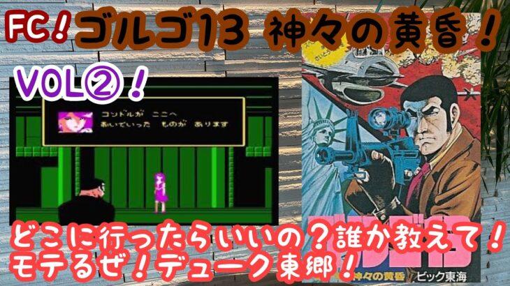 【レトロゲーム】ゴルゴ13!VOL②!ファミコン!ゲーム実況!