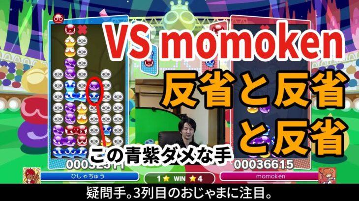 vs momoken戦の振り返り【ぷよぷよeスポーツ】