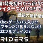 【アウトライダーズ】賛否両論の最新情報!一部のユーザーは発売日から最安100円で遊べる!?詳細ご紹介