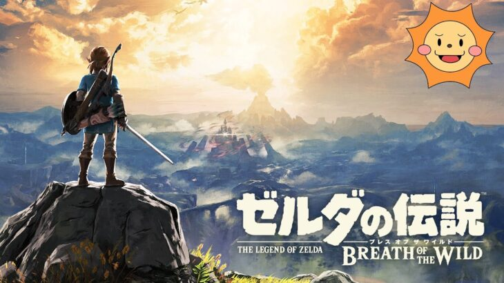 【ゼルダの伝説ブレスオブザワイルド】ヘタレのゲーム実況#12【風の神獣ヴァ・メドー】