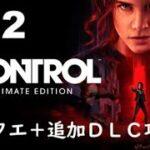 #12「Control(コントロール)Ultimate Edition」サブクエ+追加DLC攻略編[ライブ配信]