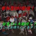 【ゲーム実況】#186  参加型DBD コラボ配信からのデッドベイデーライト!
