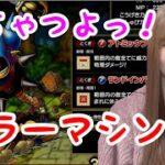 【ドラクエタクト】キラーマシン2性能公開【女性ゲーム実況者】