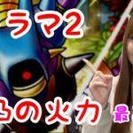 【ドラクエタクト】キラーマシン2の火力検証【女性ゲーム実況者】