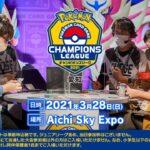 【新情報有り】ポケモンカードゲーム チャンピオンズリーグ2021愛知