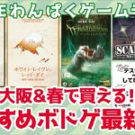 わんぱくゲームラボ 2021年3月号 ゲムマ大阪&春で買える! おすすめボドゲ最新作!
