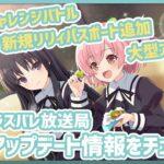 【ラスバレ】新メモリア3種追加に大型アプデ予告も!?ゲーム内最新情報まとめ