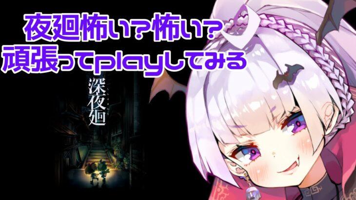 【ゲーム実況】深夜廻#3