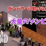 【ゲーム実況】#3 大量のゾンビ襲来!! ルシールも作ってみたよ!【プロジェクトゾンボイド(Project Zomboid)/Build41(ビルド41)】
